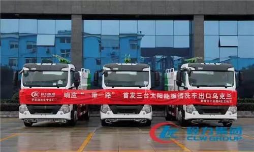 """程力太阳能清洗车代表中国专用汽车高端制造业,首批量产样板车型发往陆上""""一代一路""""沿线国家乌克兰。"""