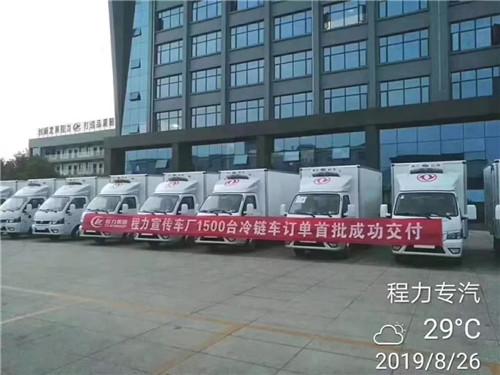 八月底,国内一大客户砸下超级大单,一次性订购1500辆程力冷藏车震动业界,首批200辆已交付验收发车。